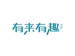 """""""2016收尾"""""""