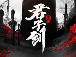 湖南卫视《歌手》4月1日突围赛海报设计