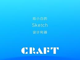 给小白的Sketch设计利器--Craft