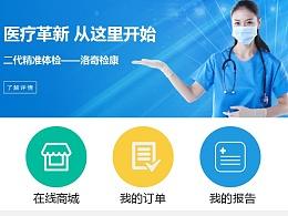 医疗APP首页高保真原型