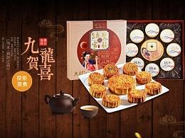 【微光】香港双囍老饼家首页设计