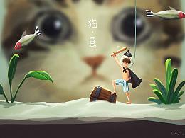 猫 & 鱼