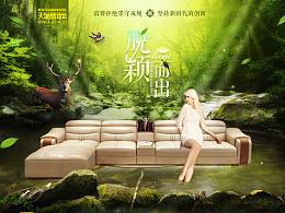 现代家具创意淘宝天猫京东首页轮播海报沙发促销海报雷赛家具电子商务海报