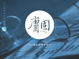 河北庸固律师事务所