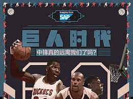 SAP&NBA 巨人时代