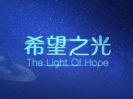 《希望之光》手机主题