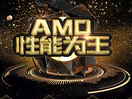 京天华盛AMD开学季承接页