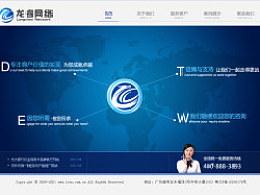 网络技术的网站