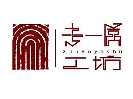 专一属品牌logo设计