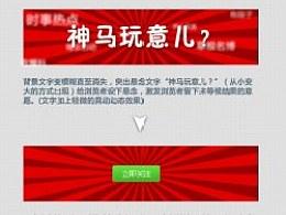 搜狐·微闻联播Flashbanner故事版