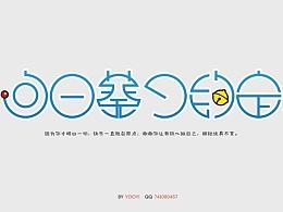 字体设计《向日葵的约定》