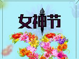 38妇女节 女神节 女王节