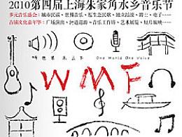 2010上海朱家角水鄉音樂節節目單
