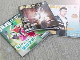 2013-2014年杂志设计