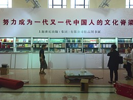 2016上海书展现场布展陈列指挥工作