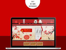2017第二星期练习-新年电商首页
