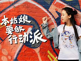 秦小绘×铜锈联名T恤 本姑娘要做行动派!