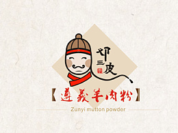 邓三皮中国名小吃(已商用注册)