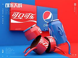 C4D第十课 可乐大战