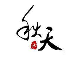 秋·一丝凉意(手写字体)