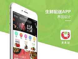 生鲜商城APP by 叫我乀小陈陈