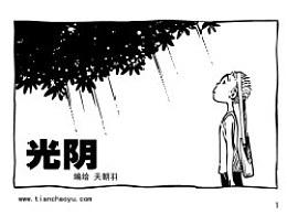黑白奇境之光阴#动漫作品#