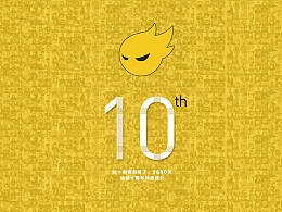 站酷十周年标志设计