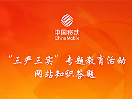 """中国移动""""三严三实""""专题教育活动"""