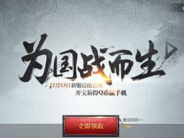 遊戲頁面——赤壁之戰專題頁面