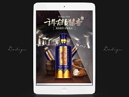 千年古镇(酱香)天猫 详情页  /  精修酒瓶