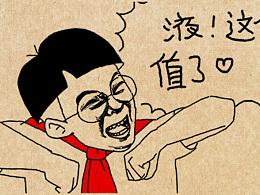 小明漫画——老板您家的赠品真是一股清流