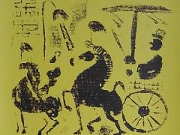 汉代画像砖 拓片艺术展览