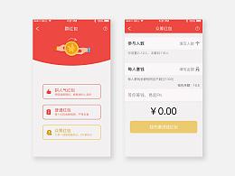 【Ah design】易信众筹红包-页面设计
