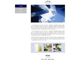 1.高远户外用品有限公司企业网站(PC端+微官网)设计