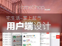 宅生活/掌上超市  HOMESHOP-buyer