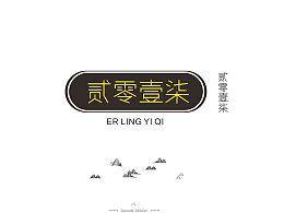字体海报合辑-NO-001-【贰零壹柒】