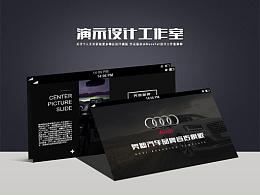 高端时尚奥迪汽车行业商业计划书ppt模板