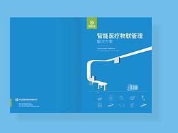 苏州华旸智能医疗物联网管理画册设计