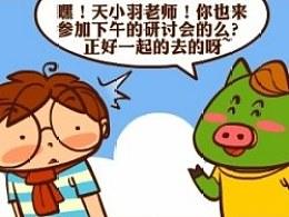 《悲催漫画家的幸福生活》030抽奖记1