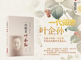 《一代师表叶企孙》2016年上海书展参展海报