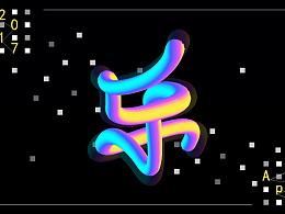 字体2(AI混合)