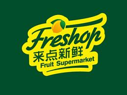 水果超市标志设计