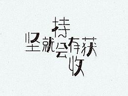 字体设计整理02