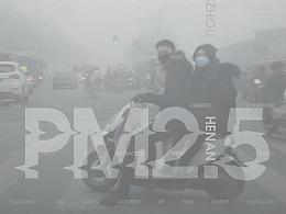 雾霾背后的设计