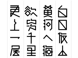 陈飞字体设计《字体实验版》