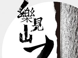 字体设计1(Day 1-7 of 365 Days )