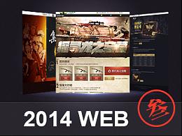 2014游戏WEB集③