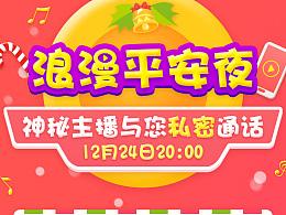 圣诞节banner及专题页面及封面