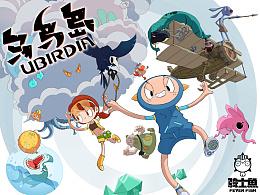 当动画遇见玩具—来自《乌鸟岛》的冒险生存挑战