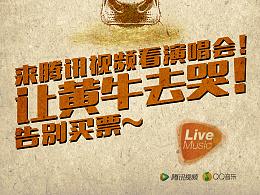 腾讯视频《LIVE新音乐》